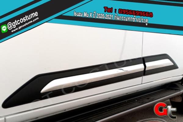 แต่งรถ Isuzu Mu X ปี 2020-2021 กันกระแทกข้างประตู