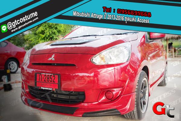 แต่งรถ Mitsubishi Attrage ปี 2013-2016 ชุดแต่ง Access