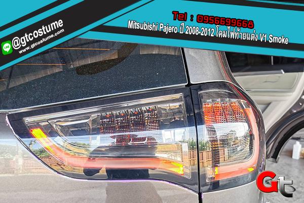 แต่งรถ Mitsubishi Pajero ปี 2008-2012 โคมไฟท้ายแต่ง V1 Smoke