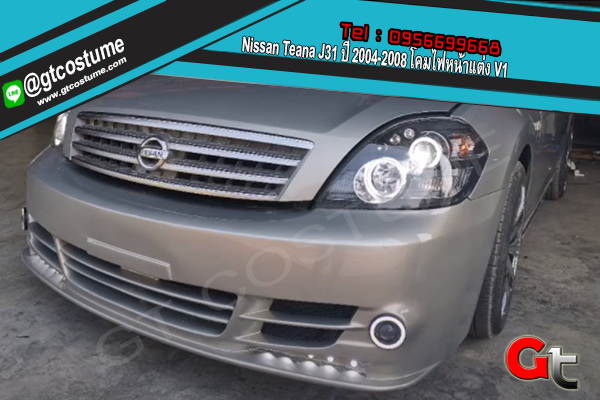 แต่งรถ Nissan Teana J31 ปี 2004-2008 โคมไฟหน้าแต่ง V1