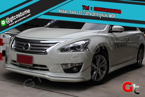 แต่งรถ Nissan Teana L33 ปี 2014-2018 ชุดแต่ง MDP