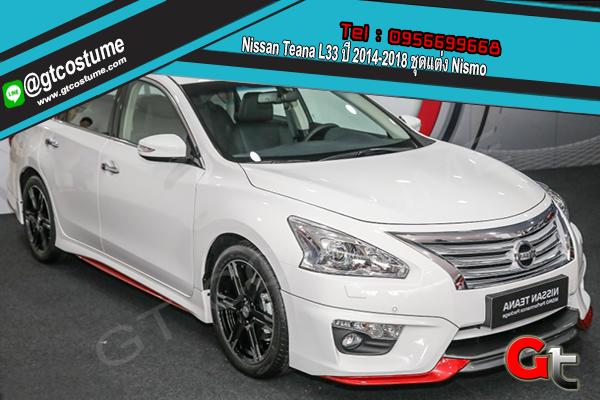 แต่งรถ Nissan Teana L33 ปี 2014-2018 ชุดแต่ง Nismo