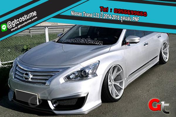 แต่งรถ Nissan Teana L33 ปี 2014-2018 ชุดแต่ง PNF