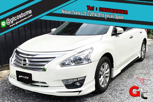 แต่งรถ Nissan Teana L33 ปี 2014-2018 ชุดแต่ง Space