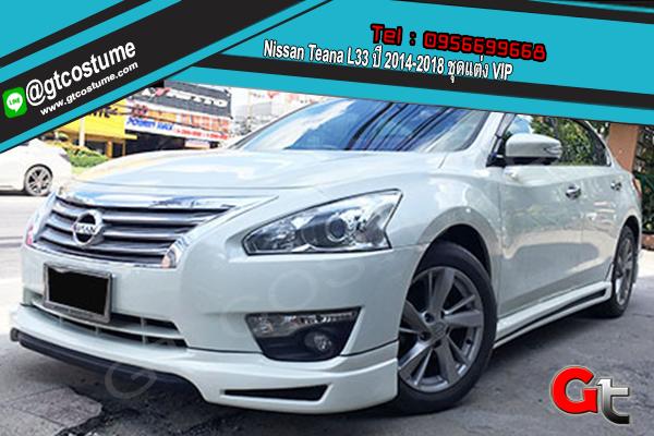 แต่งรถ Nissan Teana L33 ปี 2014-2018 ชุดแต่ง VIP