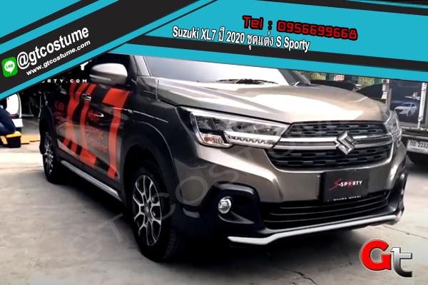 แต่งรถ Suzuki XL7 ปี 2020 ชุดแต่ง S Sporty