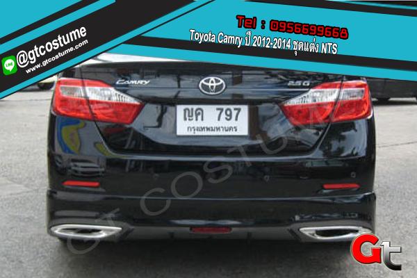 แต่งรถ TOYOTA Camry 2012-2016 ชุดแต่ง NTS