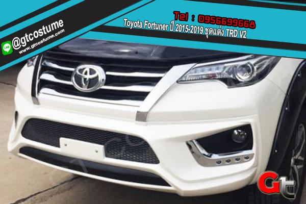 แต่งรถ Toyota Fortuner ปี 2015-2019 ชุดแต่ง TRD V2