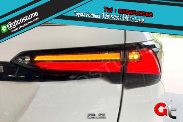 แต่งรถ Toyota Fortuner ปี 2015-2019 ไฟท้าย Lexus