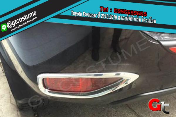 แต่งรถ Toyota Fortuner ปี 2015-2019 ครอบไฟทับทิม โครเมี่ยม
