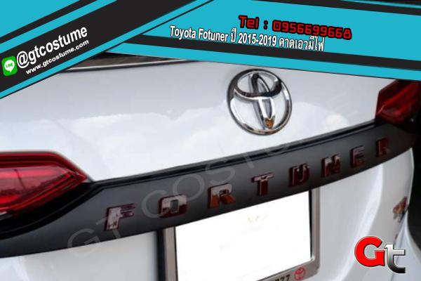 แต่งรถ Toyota Fortuner ปี 2015-2019 คาดเอวมีไฟ