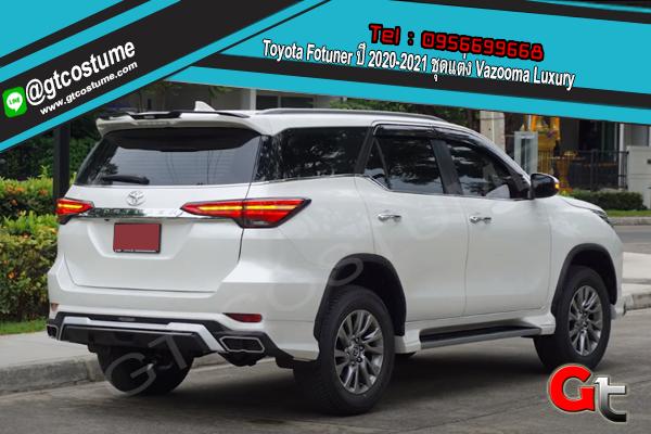 แต่งรถ Toyota Fotuner ปี 2020-2021 ชุดแต่ง Vazooma Luxury