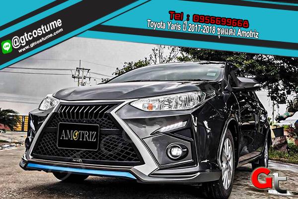 แต่งรถ Toyota Yaris ปี 2017-2018 ชุดแต่ง Amotriz