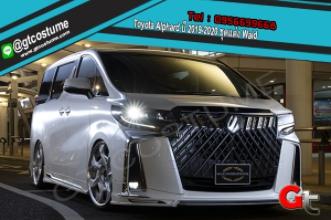 Toyota Alphard ปี 2019-2020 ชุดแต่ง Wald