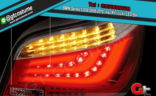 แต่งรถ BMW Series 5 E60 2008-2010 โคมไฟท้ายแต่ง LED Bar
