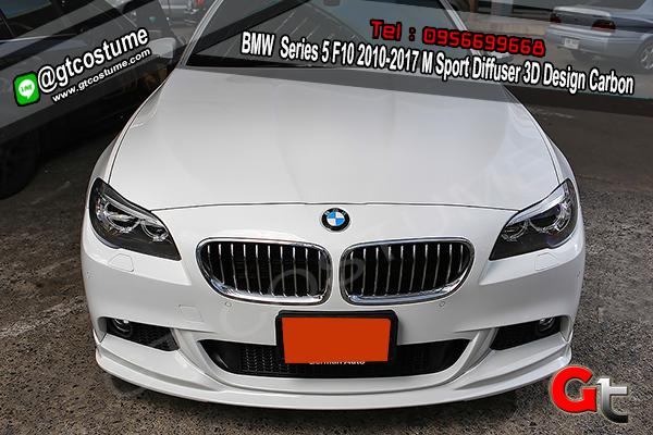 แต่งรถ BMW Series 5 F10 2010-2017 M Sport Diffuser 3D Design Carbon