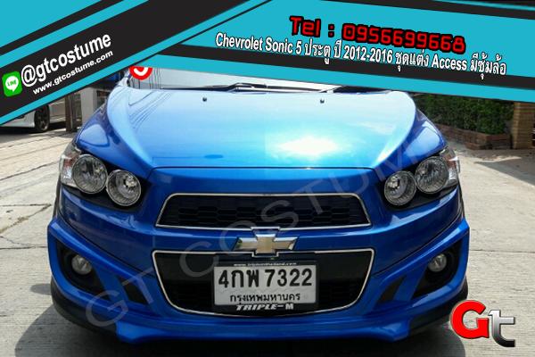 แต่งรถ Chevrolet Sonic 5 ประตู 2012-2016 ชุดแต่ง Access มีซุ้มล้อ