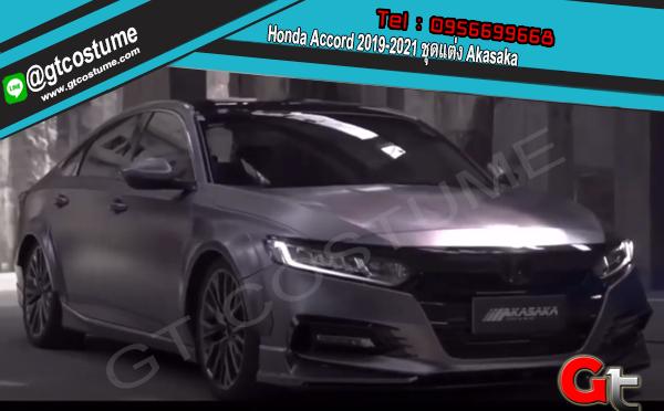 แต่งรถ Honda Accord 2019-2021 ชุดแต่ง Akasaka