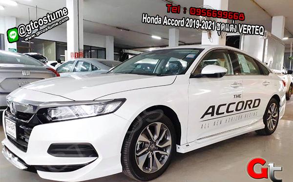 แต่งรถ Honda Accord 2019-2021 ชุดแต่ง VERTEQ