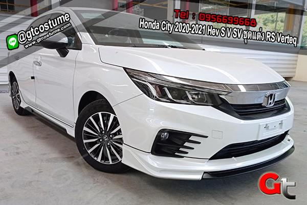 แต่งรถ Honda City 2020-2021 Hev S V SV ชุดแต่ง RS Verteq