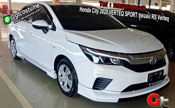 แต่งรถ Honda City 2020-2021 ชุดแต่ง VERTEQ SPORT