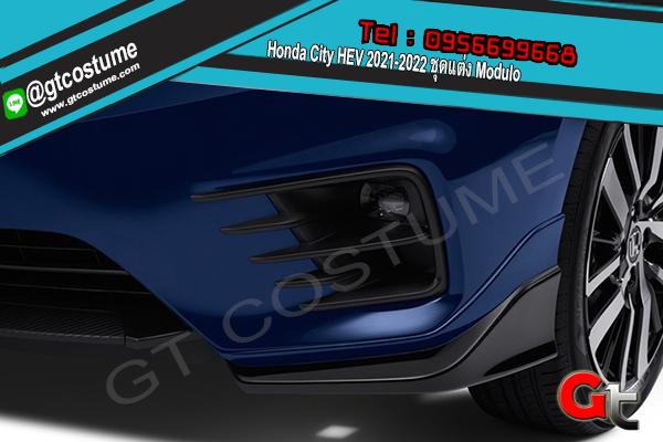 แต่งรถ Honda City HEV 2021-2022 ชุดแต่ง Modulo