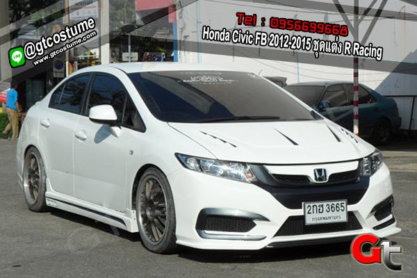 แต่งรถ Honda Civic FB 2012-2015 ชุดแต่ง R Racing