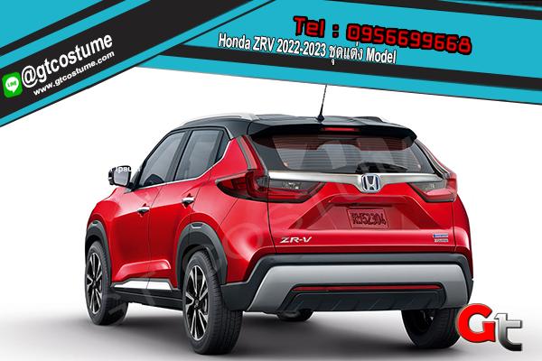 แต่งรถ Honda ZRV 2022-2023 ชุดแต่ง Model