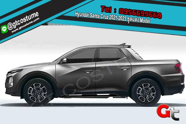 แต่งรถ Hyundai Santa Cruz 2021-2023 ชุดแต่ง Model