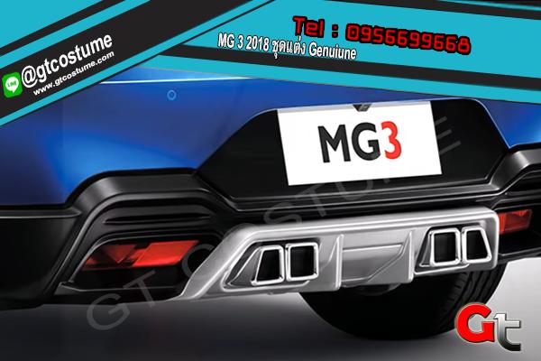 แต่งรถ MG 3 2018 ชุดแต่ง Genuiune