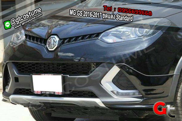 แต่งรถ MG GS 2016-2017 ชุดแต่ง Standard