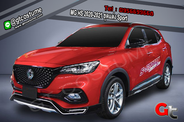 แต่งรถ MG HS 2020 ชุดแต่ง S Sporty