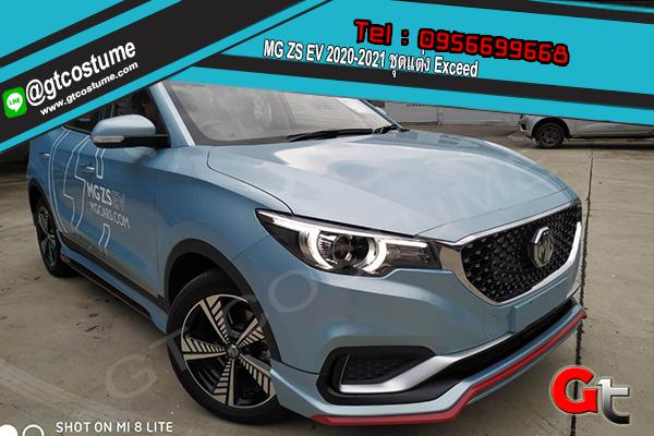 แต่งรถ MG ZS EV 2020-2021 ชุดแต่ง Exceed