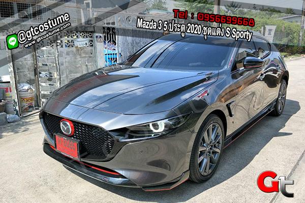 แต่งรถ Mazda 3 5 ประตู 2020 ชุดแต่ง S Sporty