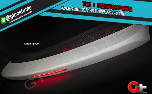 แต่งรถ Nissan Almera 2012-2015 สปอยเลอร์แนบ มีไฟ
