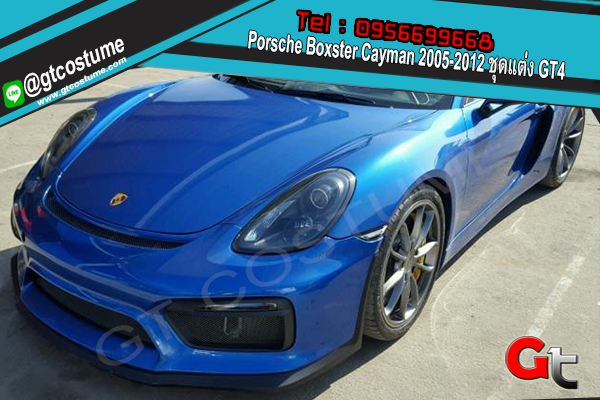 แต่งรถ Porsche Boxster Cayman 2005-2012 ชุดแต่ง GT4