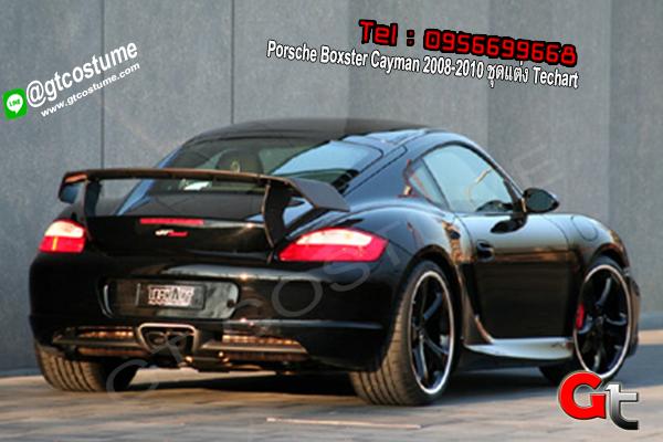 แต่งรถ Porsche Boxster Cayman 2008-2010 ชุดแต่ง Techart
