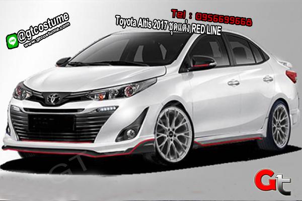 แต่งรถ Toyota Altis 2017 ชุดแต่ง RED LINE