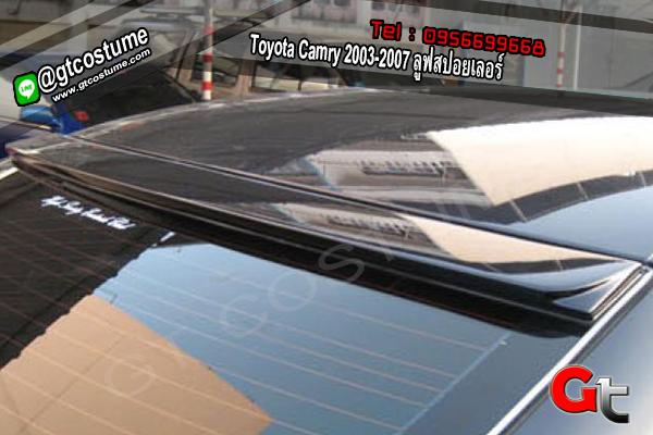 แต่งรถ Toyota Camry 2003-2007 ลูฟสปอยเลอร์