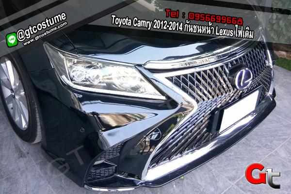 แต่งรถ Toyota Camry 2012-2014 กันชนหน้า Lexus ไฟเดิม