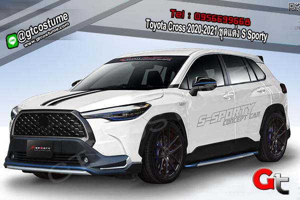 แต่งรถ Toyota Cross 2020-2021 ชุดแต่ง S Sporty