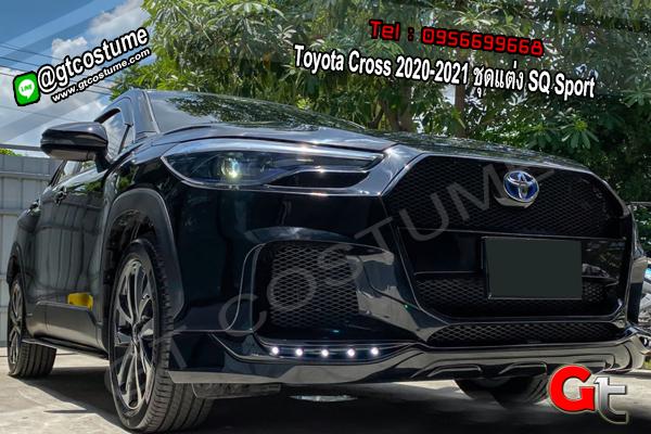 แต่งรถ Toyota Cross 2020-2021 ชุดแต่ง SQ Sport