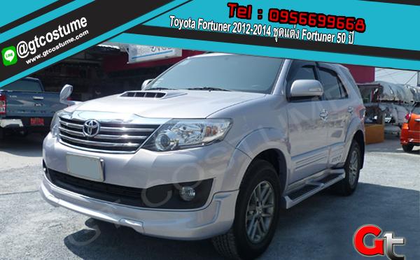 แต่งรถ Toyota Fortuner 2012-2014 ชุดแต่ง Fortuner 50 ปี