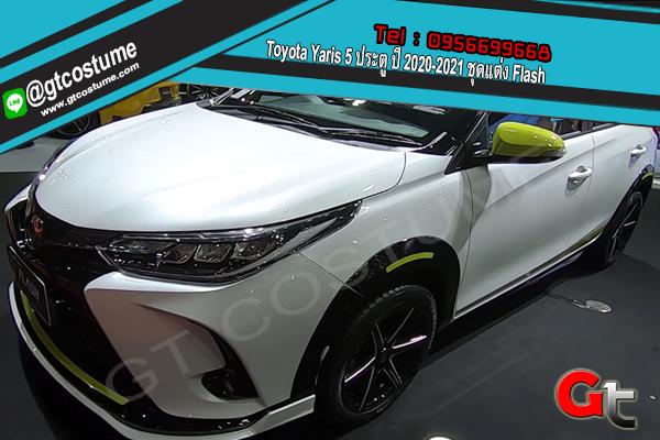 แต่งรถ Toyota Yaris 5 ประตู ปี 2020-2021 ชุดแต่ง Flash