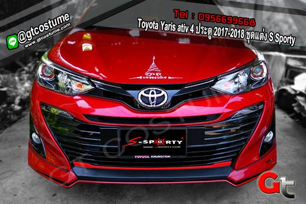 แต่งรถ Toyota Yaris ativ 4 ประตู 2017-2018 ชุดแต่ง S Sporty