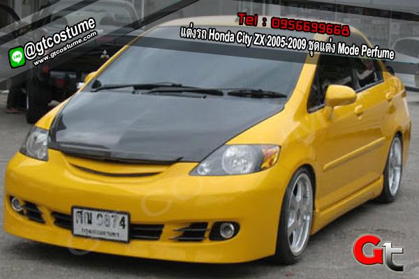 แต่งรถ Honda City ZX 2005-2009 ชุดแต่ง Mode Perfume