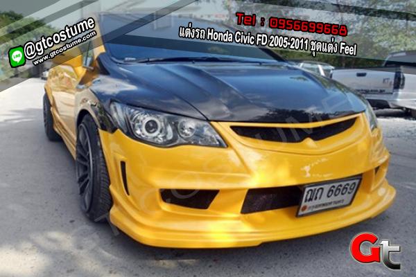 แต่งรถ Honda Civic FD 2005-2011 ชุดแต่ง Feel