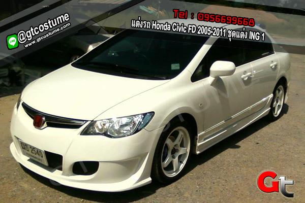 แต่งรถ Honda Civic FD 2005-2011 ชุดแต่ง ING 1