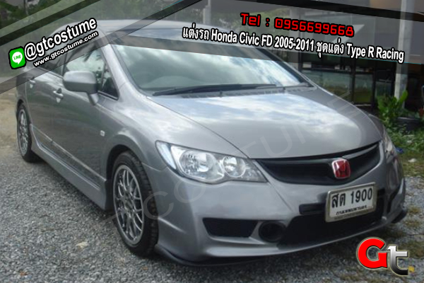 แต่งรถ Honda Civic FD 2005-2011 ชุดแต่ง Type R Racing