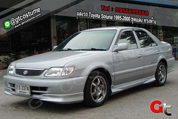 แต่งรถ Toyota Soluna 1995-2000 ชุดแต่ง ทรงห้าง
